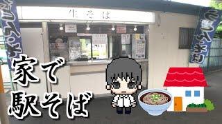 【実験】駅そばは家に持ち帰って食べれるか検証してみた / Take the station Soba home
