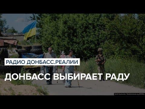 Донбасс выбирает Раду