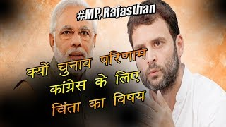 Why congress should be worried after election results | MP, Rajasthan 2018 | Aaj Ki Taza Khabar