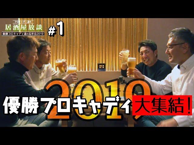 【優勝プロキャディ集結】プロキャディの居酒屋放談