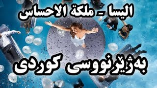 الیسا - ملكة الاحساس (شاژنی هەست) / بەژێرنووسی كوردی Elissa - Maliket El Ehsas \ Kurdish Subtitle