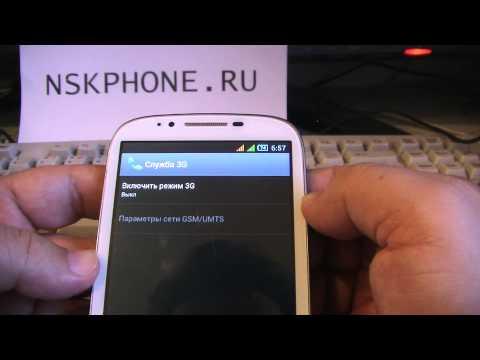 Видеоучебник Андроид 4 Занятие 05 0 Переключение между сетями GSM и 3G