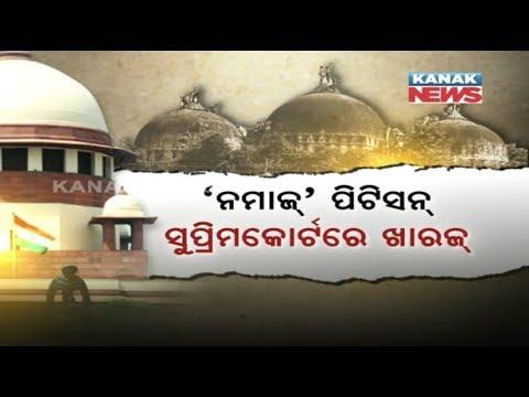 ayodhya-case-supreme-court-verdict