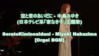 1994年5月14日にリリースしました中島みゆきの31作目シングル『空と君...