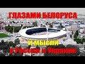 Беларусь - страна для жизни ГЛАЗАМИ БЕЛОРУСА