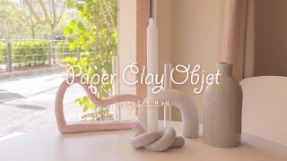 지점토 오브제 만들기 Paper Clay Objet  …
