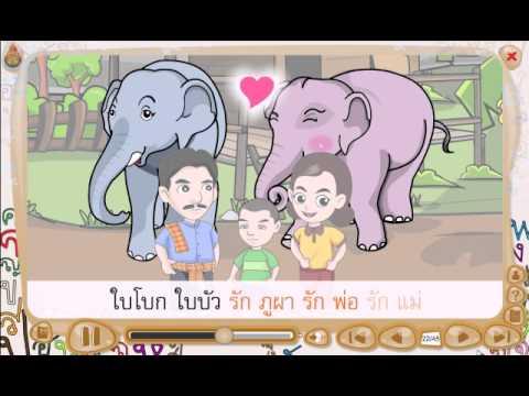 สื่อการเรียนรู้ วิชา ภาษาไทย ชั้น ป.1  เรื่อง ภูผา