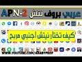 دورة عربي بروف نيتش APN كيف تختار نيش اجنبي مربح لعمل الريسكين عليه | الدرس 3
