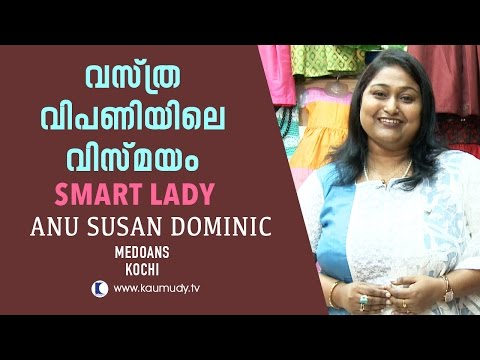 Lady who excelled in textile industry | Anu Susan Dominic | Smart Lady