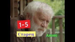 Старец Сериал. Анонс с 1 по 5 серию. Содержание