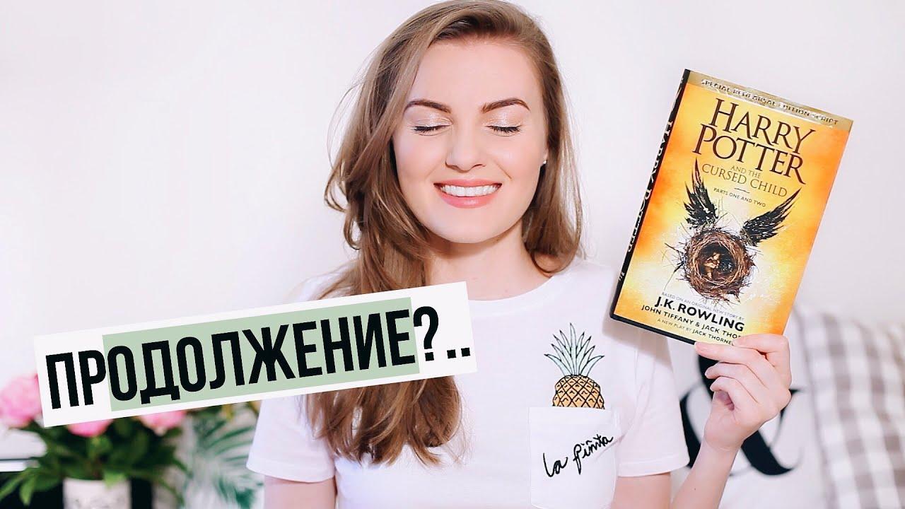 """""""ГАРРИ ПОТТЕР и ПРОКЛЯТОЕ ДИТЯ"""" 8 КНИГА? // Первое ..."""
