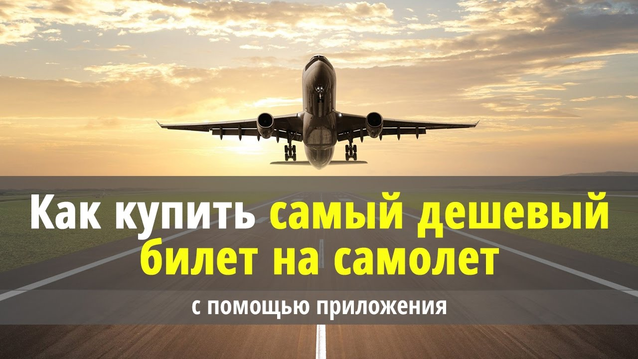 Билет на самолет самый дешевый сайт на каких сайтах лучше покупать билеты на самолет