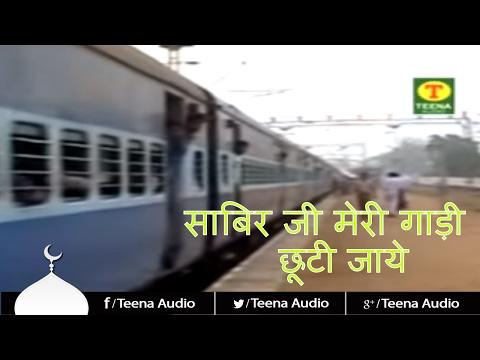 SabirJi Meri Gadi Chooti Jaye (साबिर जी मेरी गाड़ी छूटी जाये)_ Islamic Video By Teena Parveen
