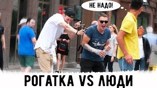 ПРАНК. РОГАТКА vs ЛЮДИ ( ft. EDWARD BIL )
