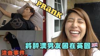 情侶惡整:將喝醉男友一個人反鎖在英國房間內,發生悲劇,砸壞房子 (Jeff & Inthira Prank)