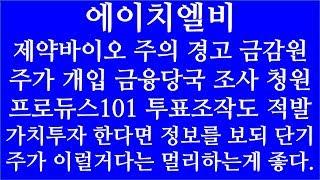[주식투자]에이치엘비(제약바이오 주의경고 금감원/주가개…