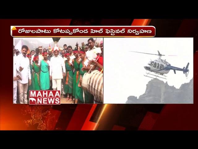 Kotappa Hill Festival at Kotappakonda In Guntur District | Mahaa news