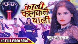 देवी गीत 2018 का सबसे अलग वीडियो 100% गारंटी ! Kali Kalkatte Wali | Khushboo Uttam | Kali Puja Song