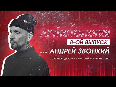 Velvet Music, ротации и работа с Burito - Звонкий / Артистология №8