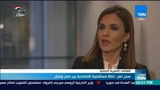 موجزTeN   سحر نصر: خطة مستقبلية اقتصادية بين مصر ولبنان