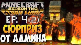 СЮРПРИЗ ОТ АДМИНА ► Minecraft Story Mode 2 Сезон, 4 Эпизод |2| финал