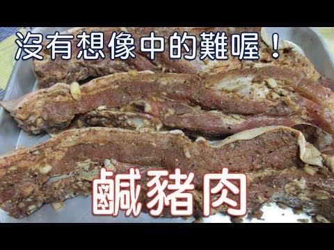 [家常菜] 鹹豬肉  年前醃一些,過年就可以吃啦~