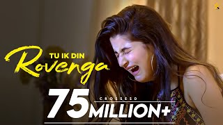 Tu Ik Din Rovenga (Official Video) Guri Othian | Kaku Mehnian | 4x Music |