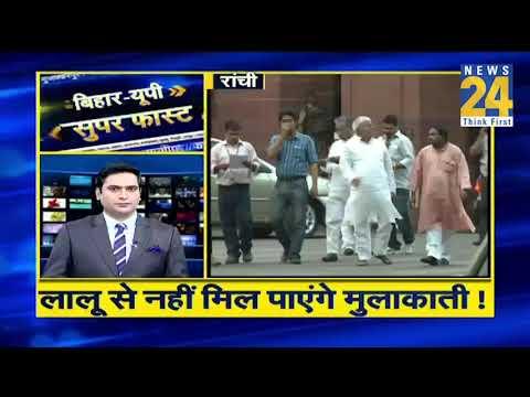 Bihar-UP Super fast News- 20 April 2019