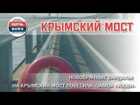 Новобрачные вандалы: на Крымский мост повесили «замок любви»