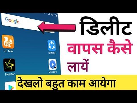 Google Serch Bar Delete Hone Par Wapas Kaise Laye- Google Secret Tricks In Hindi ।Techno Hariom।