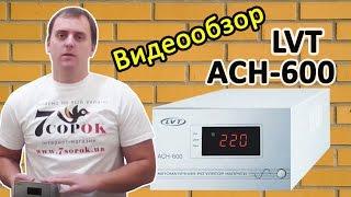 видео Стабилизатор напряжения для холодильника