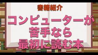 Download lagu 書籍紹介 コンピューター基礎 実践プログラミング講座 MP3