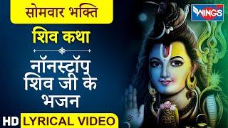 सोमवार भक्ति: शिव कथा : नॉनस्टॉप शिव जी के भजन : Shiv Katha : Nonstop Shiv Ji Ke Bhajan