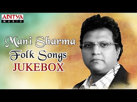 Mani Sharma Telugu Folk Songs || Jukebox