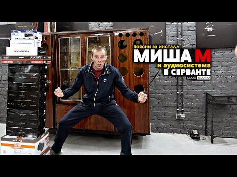 Аудиосистема в СЕРВАНТЕ! Миша М Vs Alphard. Поясни за Инсталл 7