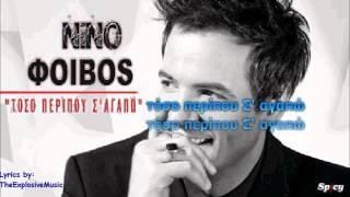 """Nino-""""Toso peripou s"""