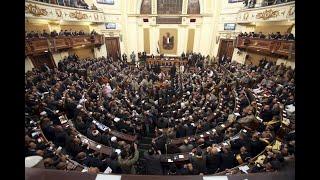 أخبار عربية | البرلمان المصري يقر اتفاقية تعيين الحدود البحرية مع #السعودية