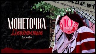 МОНЕТОЧКА - 90 | LYRICS