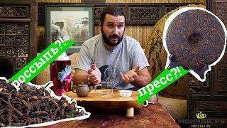 Какой пуэр лучше - прессованный или рассыпной? Чай шэн пуэр. (шен пуэр).(купить пуэр: http://moychay.ru/catalog/puer., 2015-08-05T00:23:34.000Z)
