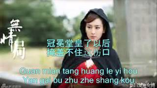 Video Liu Xiang (New Bride With White Hair 2012) OST with Chinese lyrics & pinyin download MP3, 3GP, MP4, WEBM, AVI, FLV November 2017
