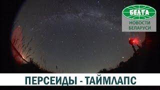 Метеорный поток Персеиды - таймлапс