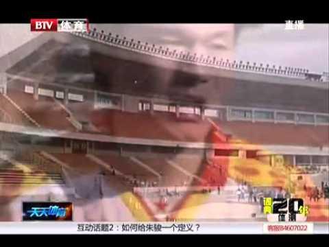 中国足球职业联赛词典20年体测篇9