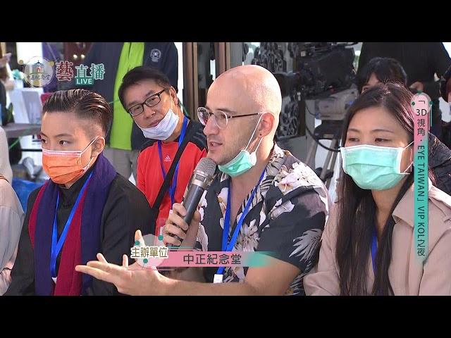 中正紀念堂 藝直播精華 【中正紀念堂 3D視角 EYE TAIWAN  VIP KOL之夜】