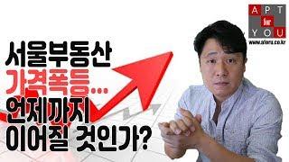 서울의 부동산 폭등 언제까지...