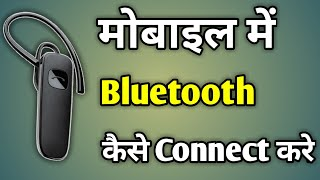 Bluetooth Connect Karne Ka Tarika  Bluetooth Earphone Connect Karne Ka Tarika