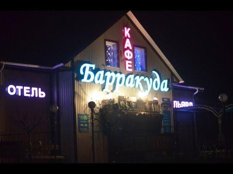 Комсомольск на Амуре Барракуда кафе гостиница