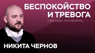 Как подружиться со своей тревогой // Нам надо поговорить с Никитой Черновым