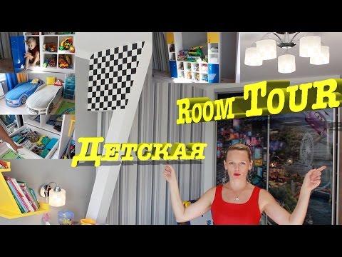 Рум тур детская комната для двух мальчиков в автомобильном стиле/ROOM TOUR