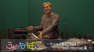 fhánaの音ができるまで kevin mitsunaga編 ~ fhána 劇場版『SHIROBAKO』主題歌「星をあつめて」リリース記念番組【ふぁなばこ #7】