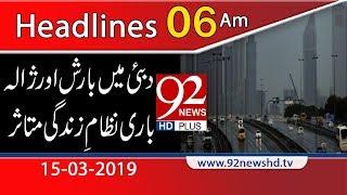 News Headlines   6:00 AM   15 March 2019   92NewsHD